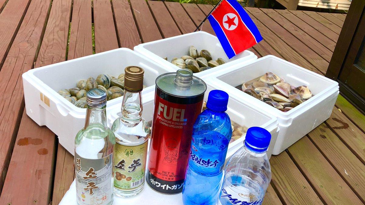 これから北朝鮮名物料理・ハマガソこと「ハマグリのガソリン焼き」を調理。材料はシンプルにハマグリ、ガソリン、平壌焼酎、空のペットボトルの4点です。