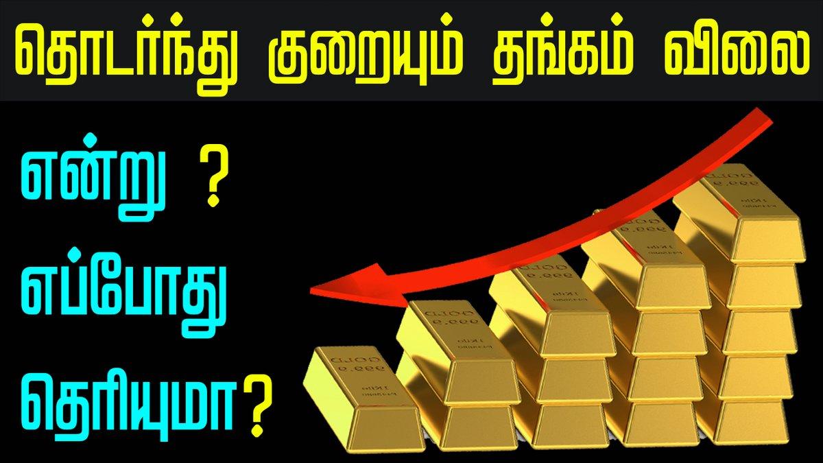 #தங்கம்  #Gold #Dollar #Analysis  #GoldPrice #தங்கம்விலைஇன்று  #India #Munbai #Chennai #Astrology  தொடர்ந்து குறையும் தங்கம் விலை என்று  ? எப்போது தெரியுமா ? | Gold Price & market Analysis | ஜோதிடம் | Tamil Amutham  LINK 👉https://t.co/3XBAzEIPdJ https://t.co/Txa5kR19rW