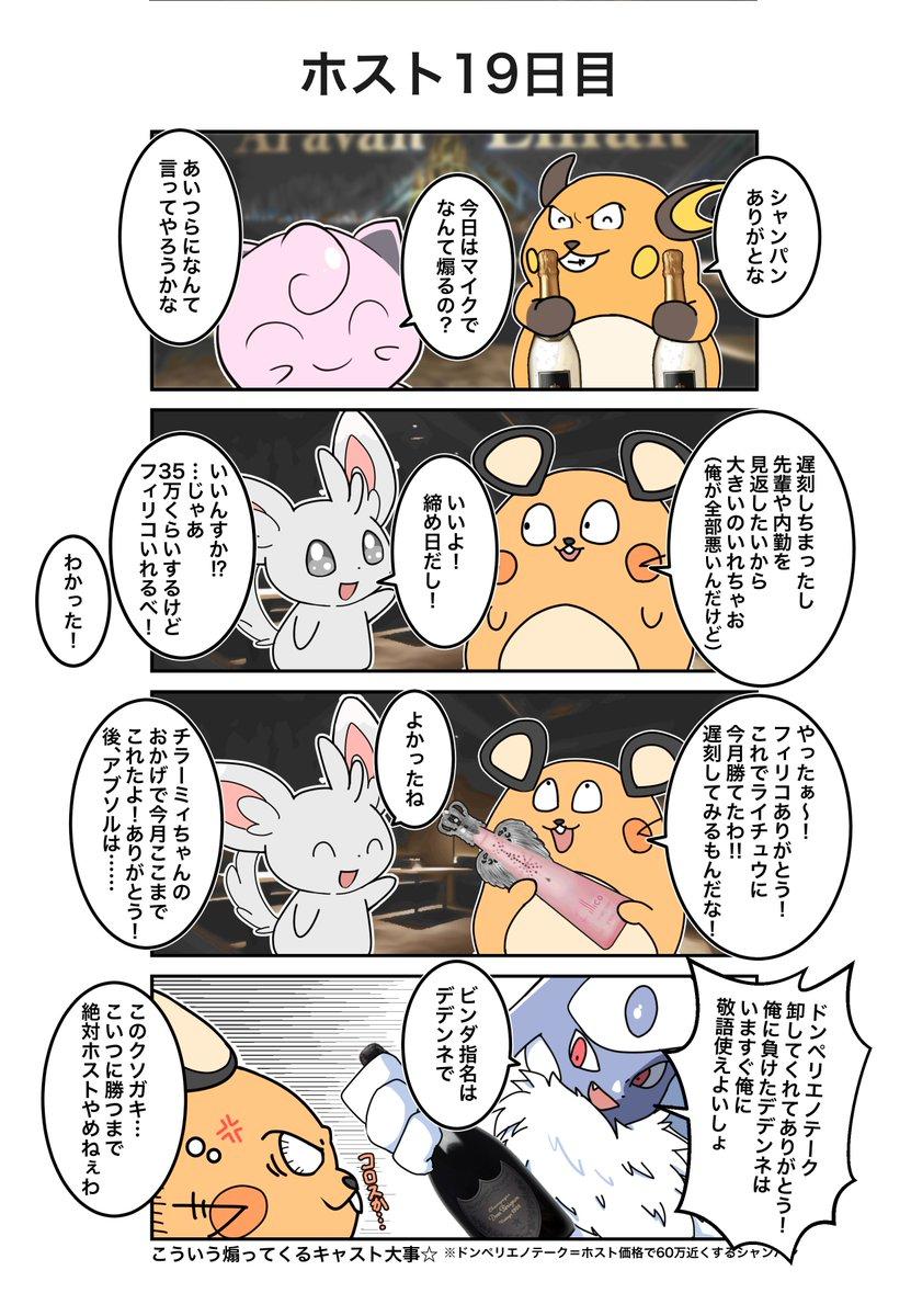 ポケモン×ホスト19日目(実話)#ポケホス