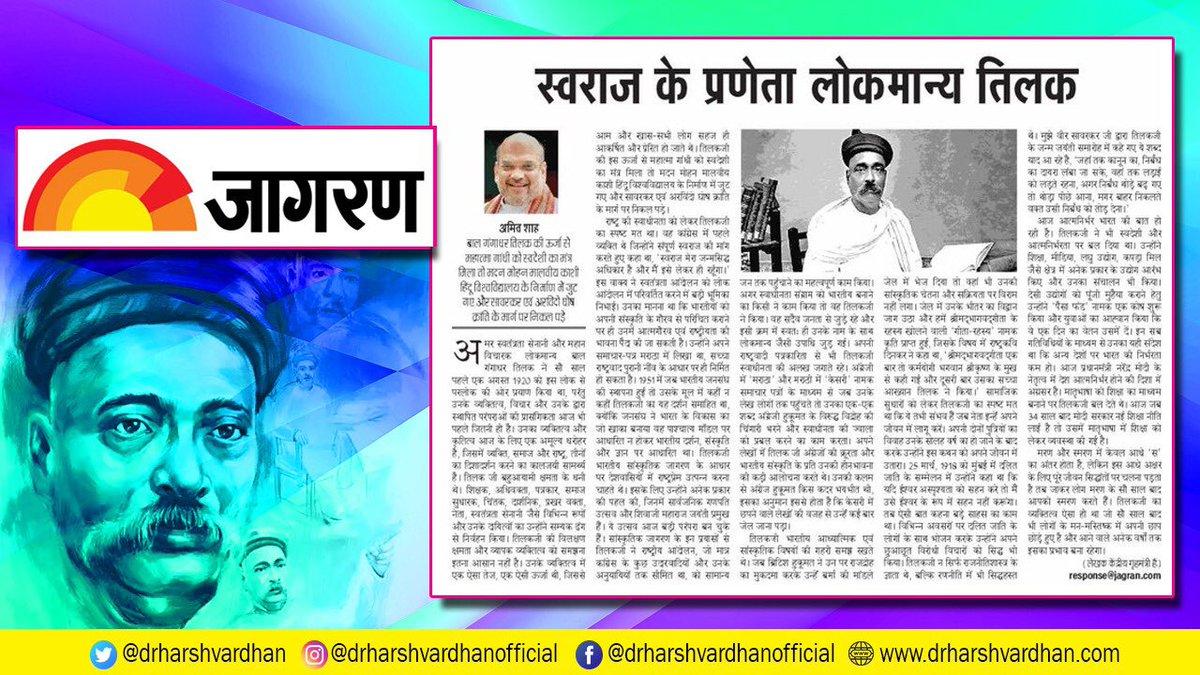 श्रद्धेय लोकमान्य तिलक जी के जीवन पर HM श्री @AmitShah जी का यह लेख बेहद प्रासंगिक है।   मातृभाषा को शिक्षा का माध्यम बनाने पर तिलकजी बल देते थे। आज जब 34 साल बाद मोदी सरकार #NewEducationPolicy लेकर आई है तो उसमें भी मातृभाषा में शिक्षा की व्यवस्था की गई है।  @HMOIndia @PMOIndia https://t.co/jR8WzKT4ri