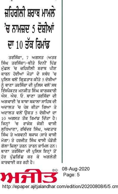 #Amritsarruralpolice #DailyNews  News clips of Amritsar Rural Police on Dated 08.08.2020 #actionagainstillcitliquorpic.twitter.com/OJFDg6QaKN