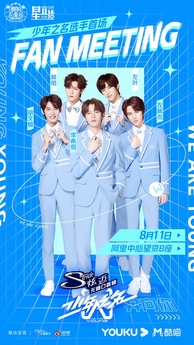 Top 5 of the first-round ranking announced will hold Beijing Fan meeting on August 11th at Wangjing Ali center tower B.   优酷少年之名 #左林杰 #ZuoLinjie #少年之名 #WeAreYoung2020pic.twitter.com/B6sSIHUdvK