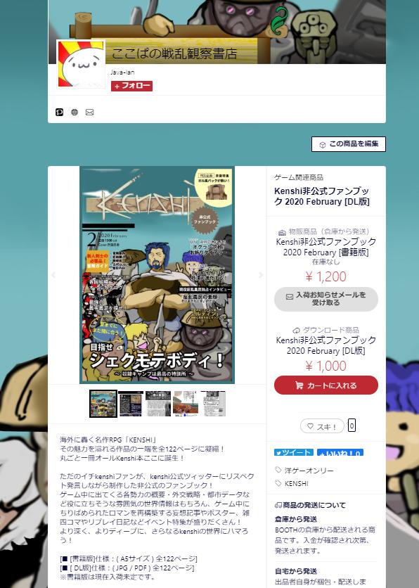 #Kenshi Kenshi非公式ファンブック_2020_Februaryの改訂版ができました過去に購入された方は、そのままDLすることが可能です![ダウンロード版1000円][書籍版1200円:在庫なし!]kenshiを始めたけどわからない方にチュートリアルを作りました