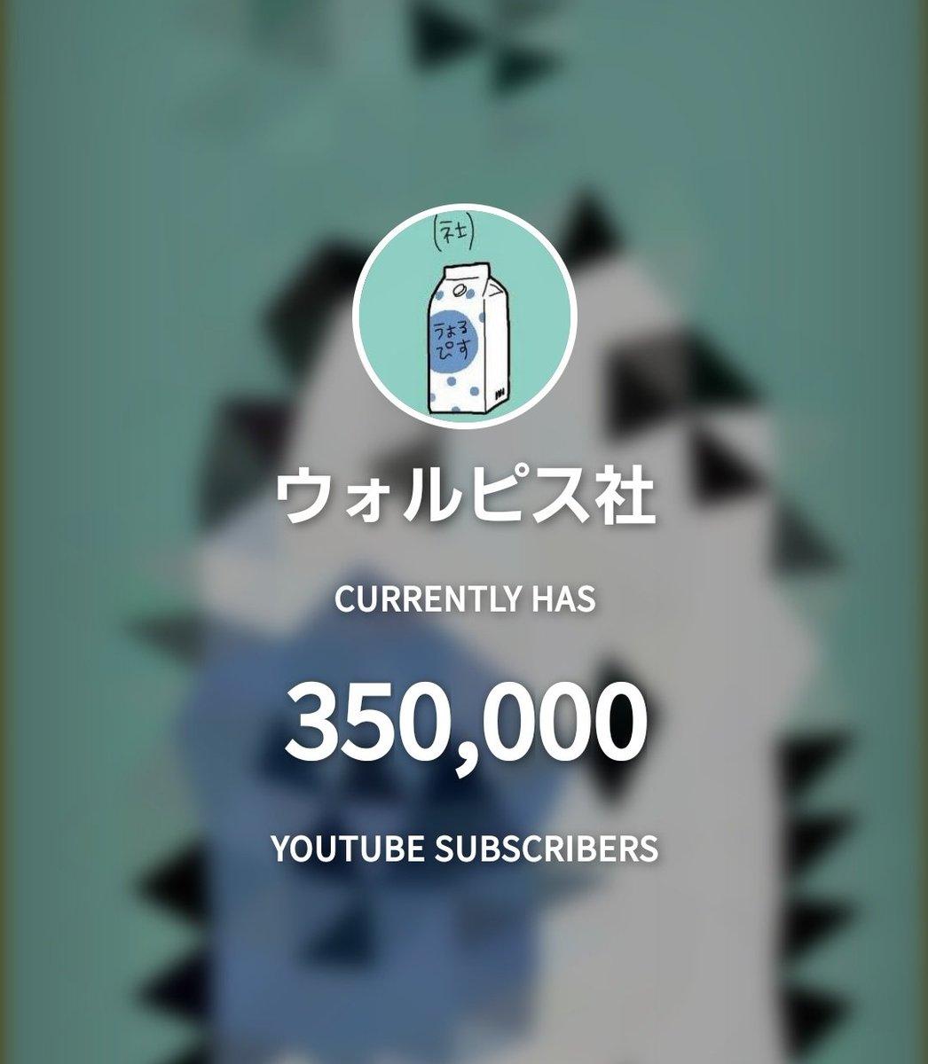 チャンネル登録者数35万人ありがとうございます
