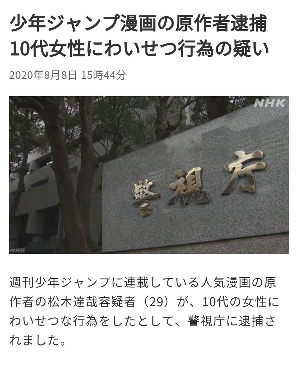 ジャンプ漫画家マツキタツヤさん(29)、山Pほどのイケメンではなかったため10代女性とSEXして逮捕