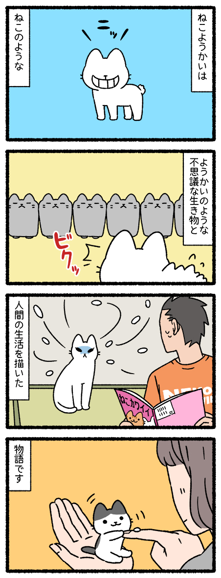 ねこようかい#世界猫の日