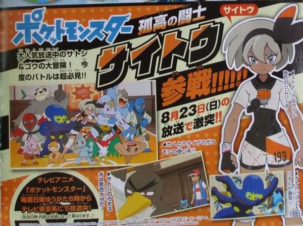 Avance Anime Pokémon Viajes