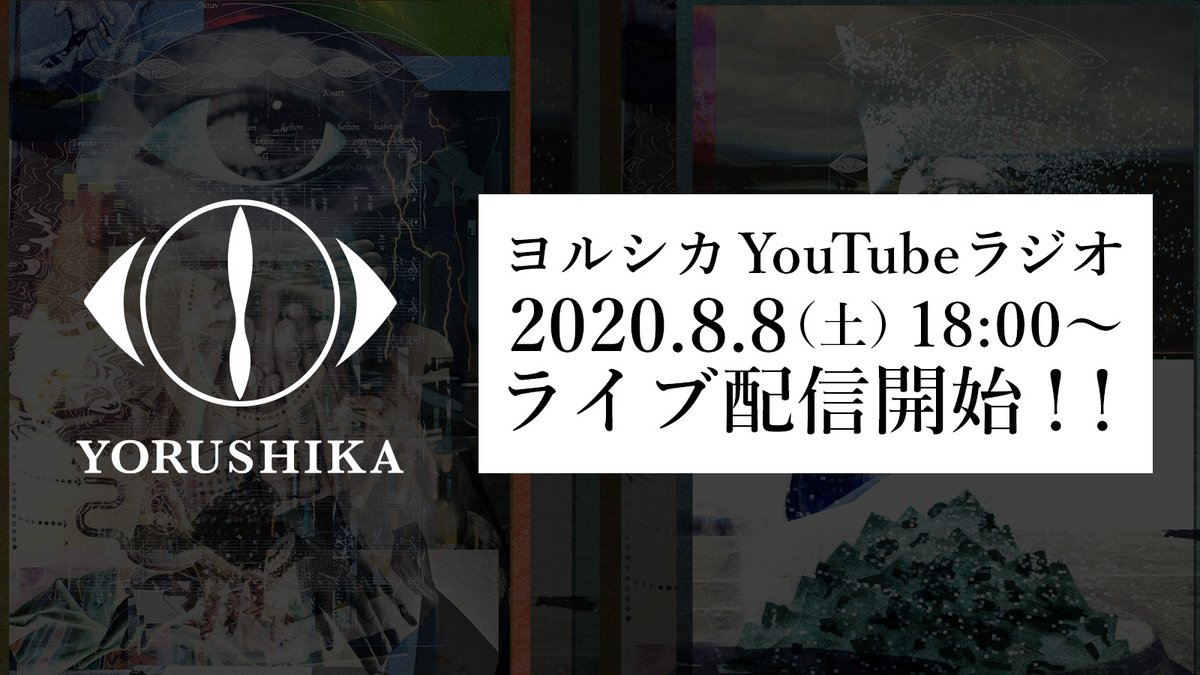 本日18:00より「ヨルシカ YouTubeラジオ」を放送します。下記のチャンネルにて是非ご覧ください。・ヨルシカ Offcial チャンネル・UNIVERSAL MUSIC JAPANチャンネル