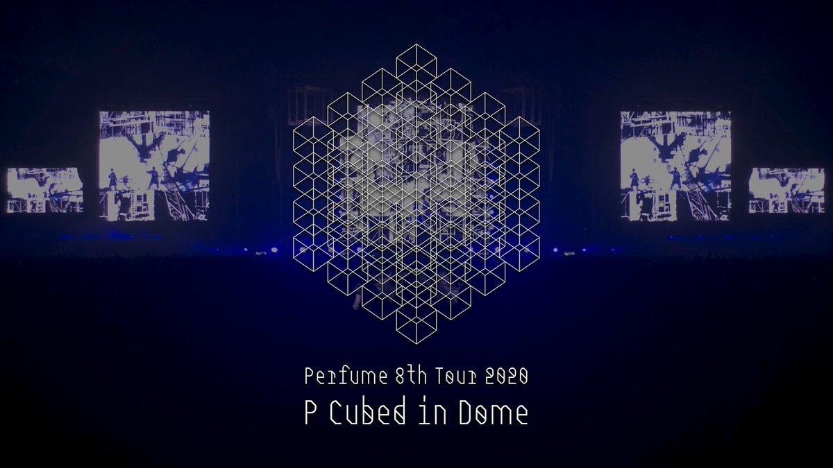 """9/2(水)発売 Blu-ray & DVD「Perfume 8th Tour 2020 """"P Cubed"""" in Dome」 Digest Movieを公開!8分弱の映像をお楽しみください👀✨Movie👉予約は👉本日Perfumeは19:30から生放送のNHK総合「ライブ・エール」に出演です!@nhk_musicjp #prfm"""