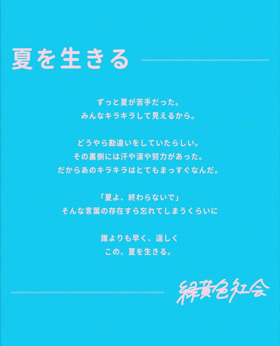 #緑黄色社会 セルフライナーノーツ————「#夏を生きる」(長屋)————🔻Listen & DL🔻Music Video