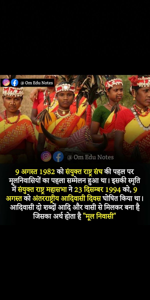 #The tribal society has been struggling for many years to demand that it should be declared a national holiday on the occasion of #World_Indigenous_Day,celebrated on 09August.Dear PM @narendramodi please declare August9 as a national holiday #9_August_National_Holiday @TribalArmy https://t.co/xeBEgh49n6