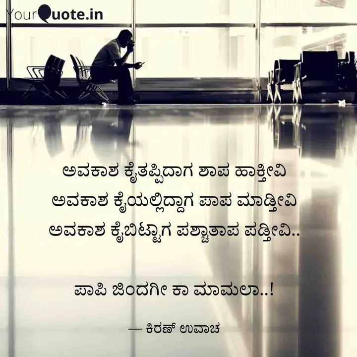 ಅರ್ಥ ಆಗಿದ್ರು ಮತ್ತೆ ಮರೆತು ಹೋಗ್ತಿವಿ..!!!!!  #life #lifequotes #opportunity #wishes #godsake #jindagi #kannadaquotes    Read my thoughts on YourQuote app at https://www.yourquote.in/kiran-chandra-ce6w8/quotes/avkaash-kaitppidaag-shaap-haaktiivi-avkaash-kaiylliddaag-kaa-bkkmml…pic.twitter.com/N2J3m1SmW9