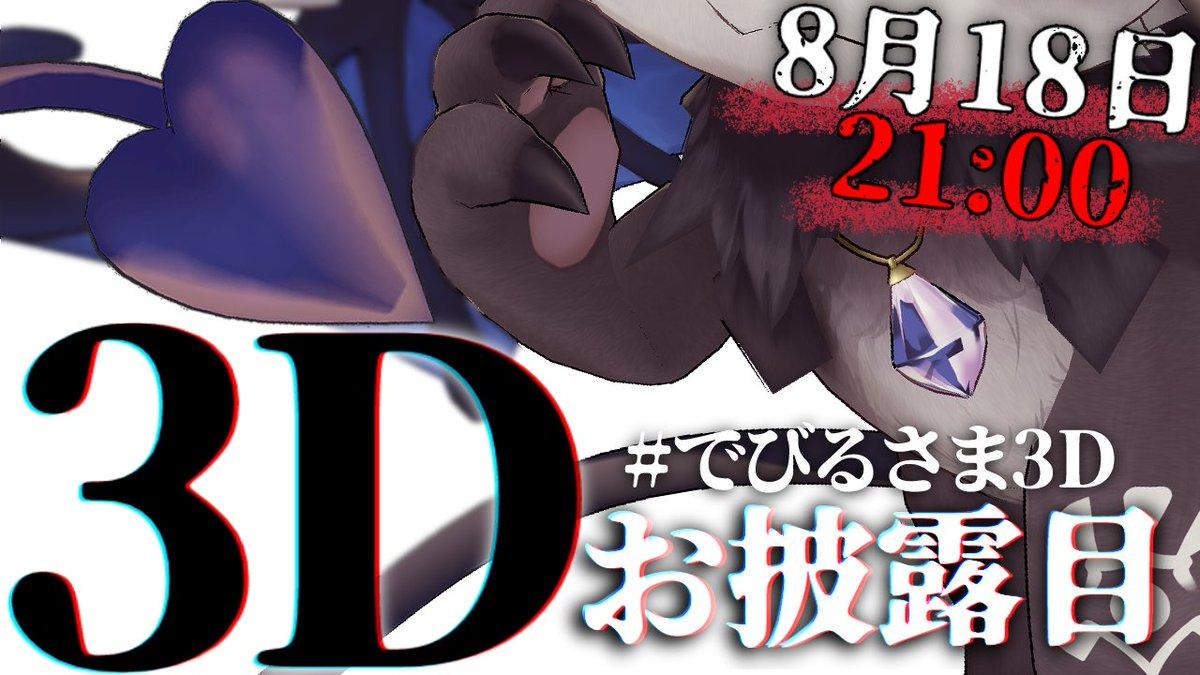 8月18日(火)21:00~このぼくの3D配信!🚪異界の扉が開かれる🚪その瞬間、みにこいよ?#でびるさま3D▽ここでまってろ