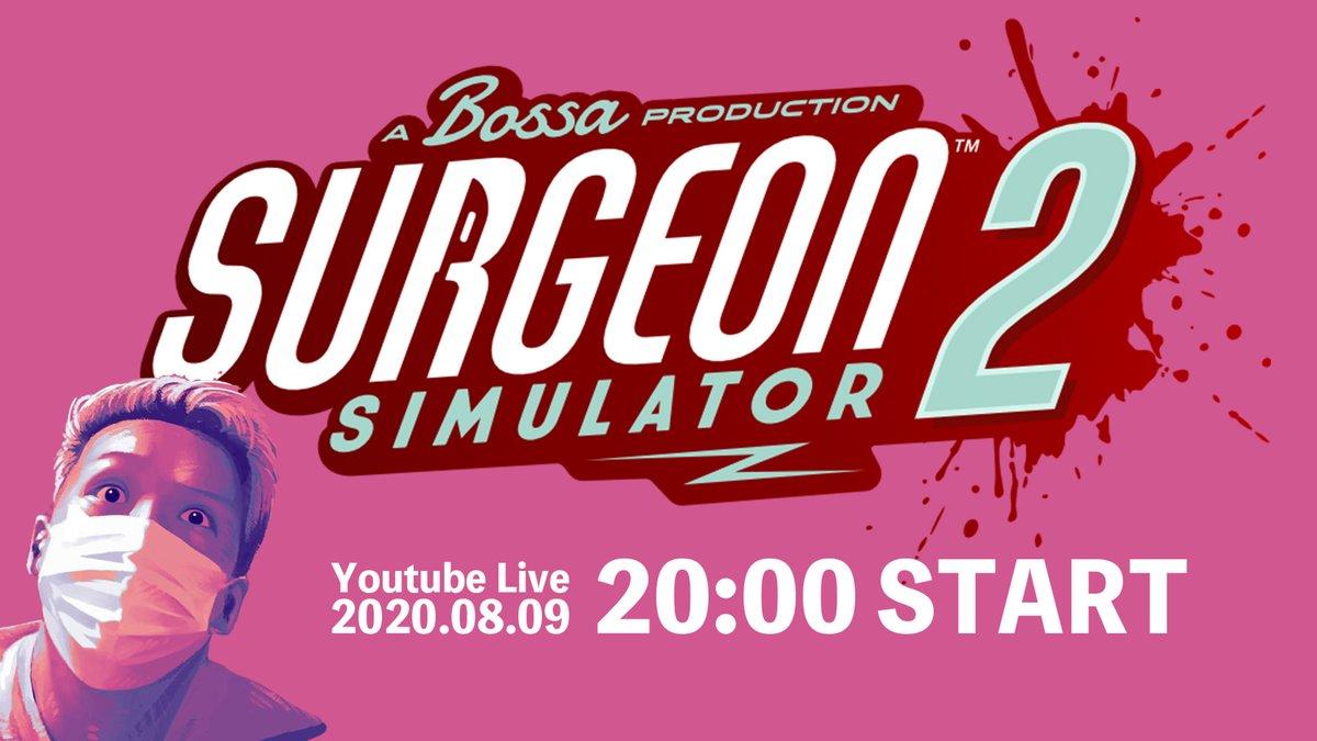 ちょうど生放送しようかなと思ってた矢先、Bossa StudiosからBETA版のゲームキーもらった。よってに、明日(9日)の夜20時からは少し早めに天才外科医が舞い降りることとする。因みにまさかの先方のリクエストもあり、ゲストに「オウカイエンら」が登場する。幸先が不安だ。