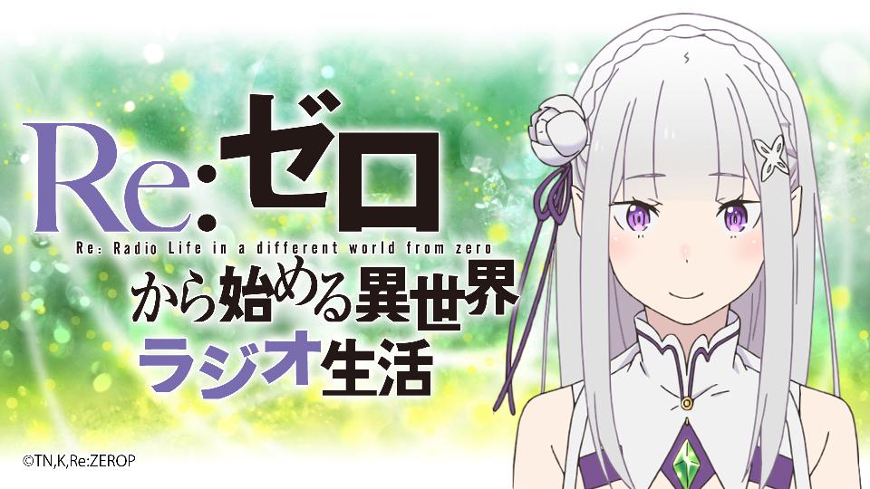 🍉連休のリゼロの楽しみ方②🍉WEBラジオ『Re:ゼロから始める異世界ラジオ生活』第62回がタイムシフト視聴実施中。30話を小林裕介さんと高橋李依さんがお話してくれていますよ‼コーナーは「リゼロ大学」です🏫💨📻#rezero #リゼロ