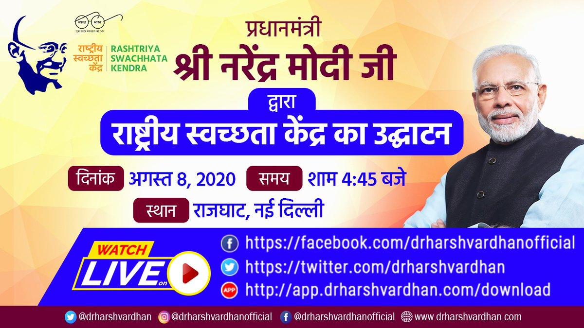PM श्री @narendramodi जी आज #Rajghat के पास   #RashtriyaSwachhataKendra का शुभारंभ करेंगे। इस दौरान वे स्कूली बच्चों से संवाद भी करेंगे।  #WatchLive !   https://t.co/hC0QXEAPcV https://t.co/fJImeR9axx https://t.co/OPeFB5gIQZ  @PMOIndia @SwachhataKendra  #SwachhBharat https://t.co/Akuf4cSwYB