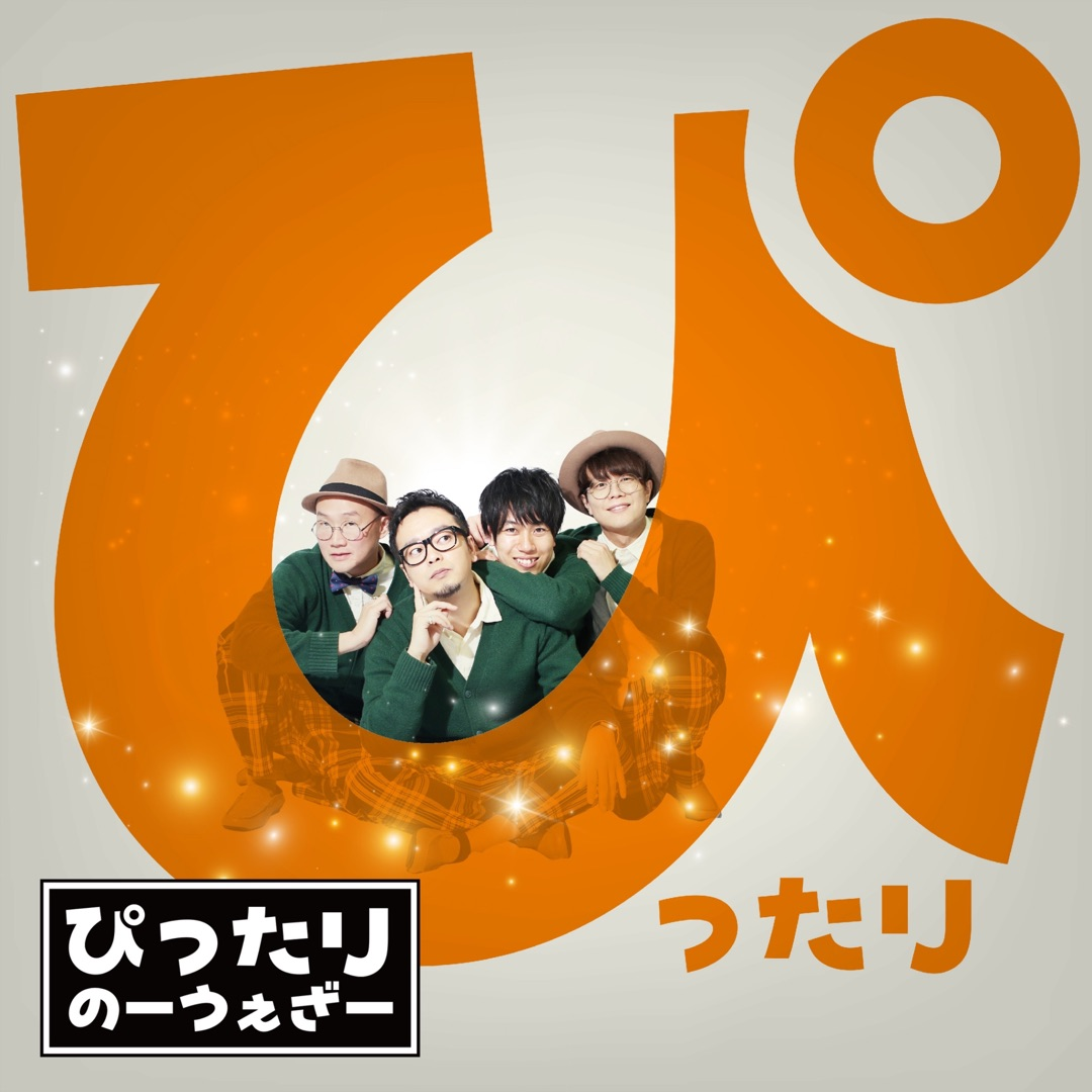 8月8日目!ひまわり&のーうぇざー収録ライブ!昼編も後押しありがとう♡ ー アメブロを更新しました#ぴったり