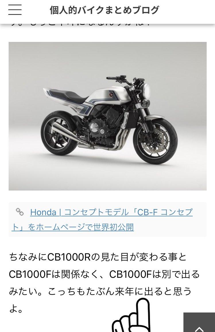 個人 的 バイク