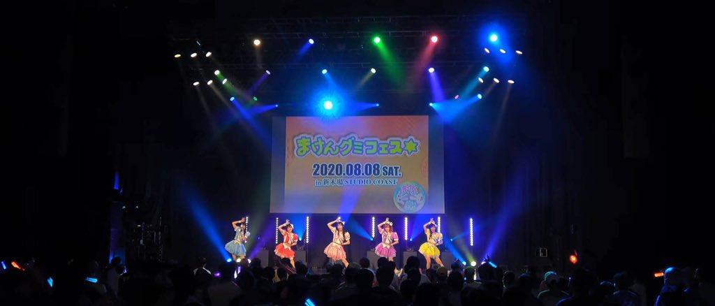 【まけんグミフェス☆2020】【新体制初のSHOWROOM配信】1日ありがとうございました✨次回は8月10日AJ祭 2020夏〜中野でSun!Sun!Festival!!お待ちしてます‼️#ルーチェTW