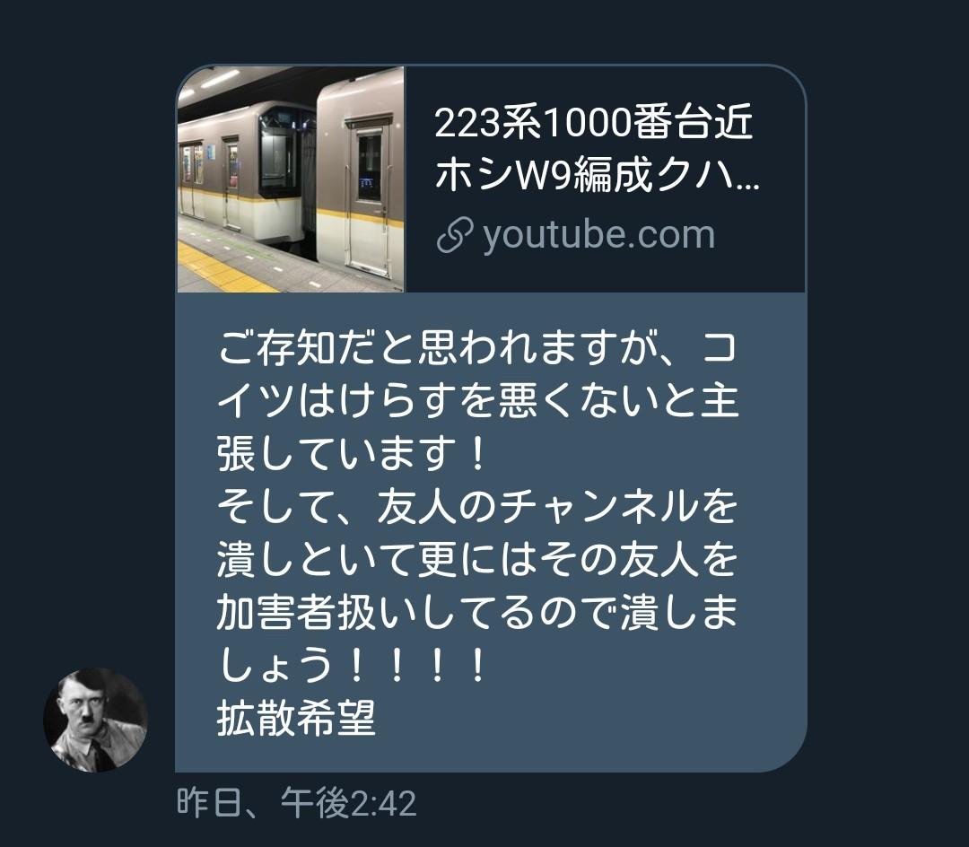 チャンネル 鉄道 けら す 旅行 系