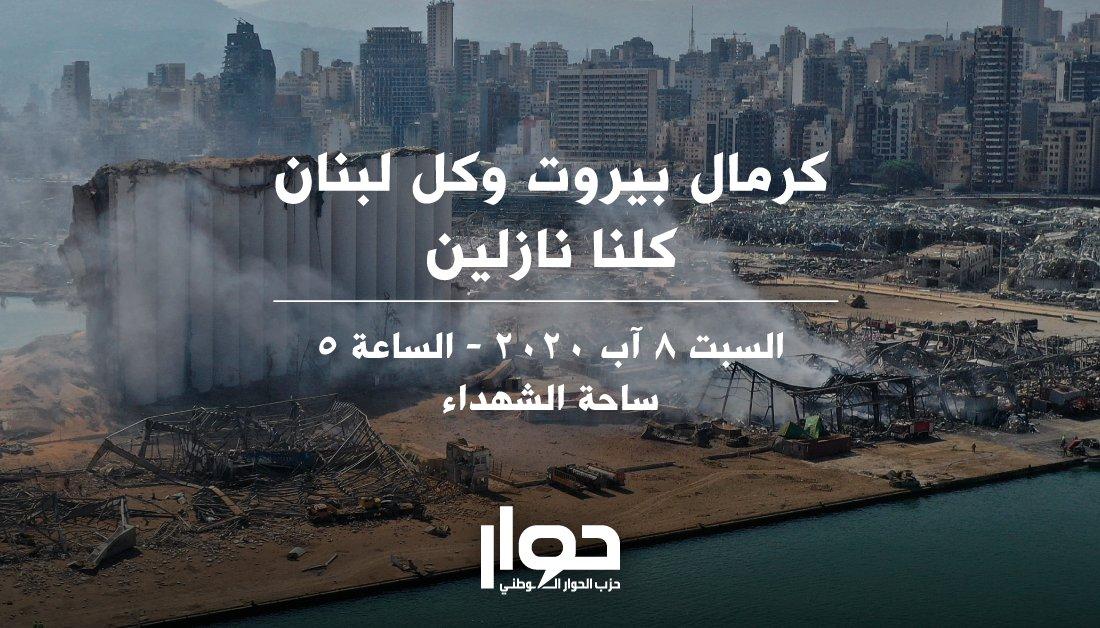 اذا بدنا التغيير لازم ننزل كلنا اليوم على الساحات كرمال #بيروت المجروحة و #لبنان #السبت_بكل_الساحات #انفجار_مرفأ_بيروت #لبنان_ينتفض https://t.co/F4vRcCFE6H