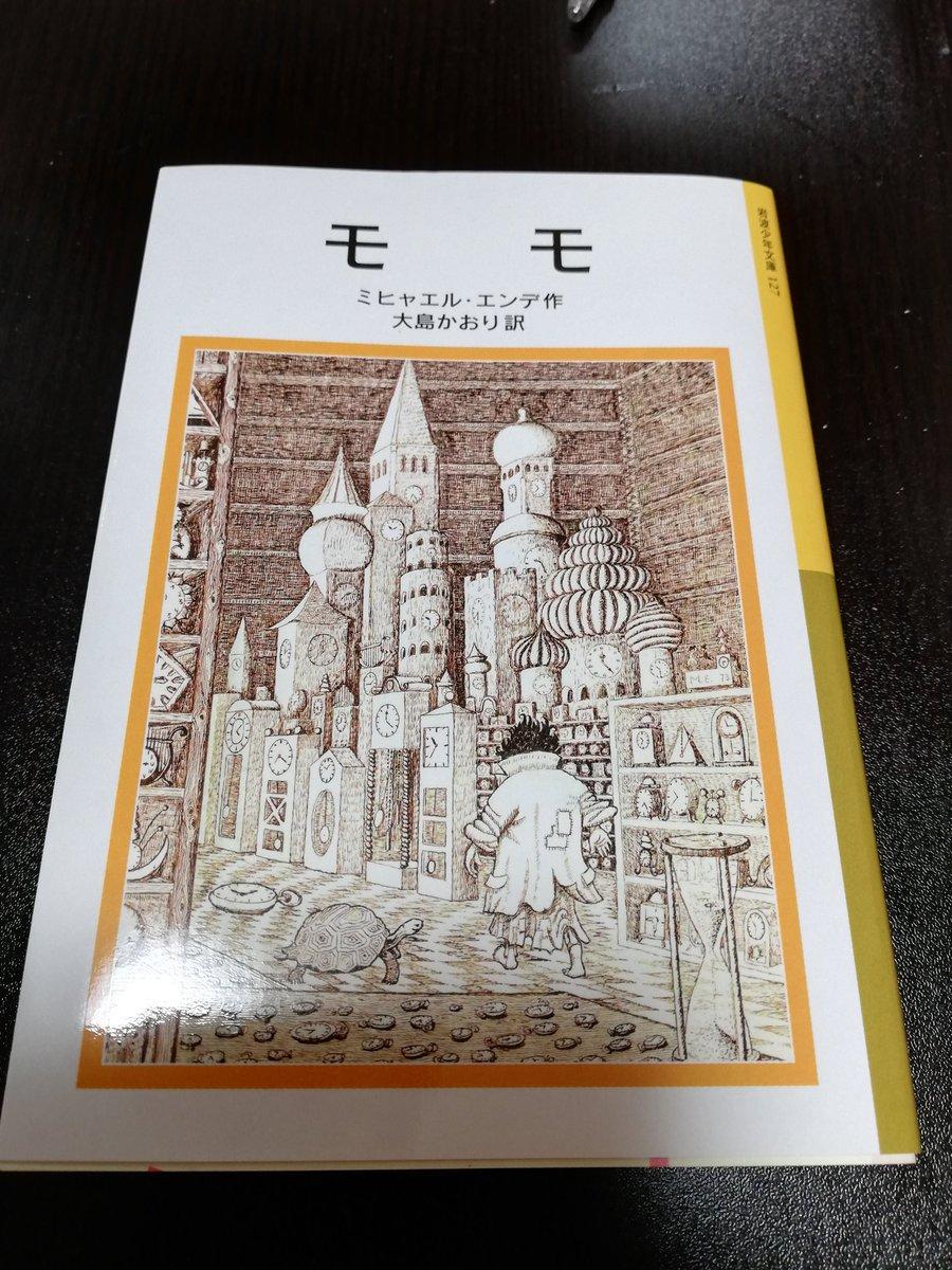 連休中に読みたい本♪ミヒャエル・エンデ作『モモ』有名な児童文学です。大人になって考えたいテーマ。「時間」とは何か?自分の時間を大切にしたい。#Voicy イベント「こえの和」にて、パーソナリティーのワーママはるさんより紹介がありました♪