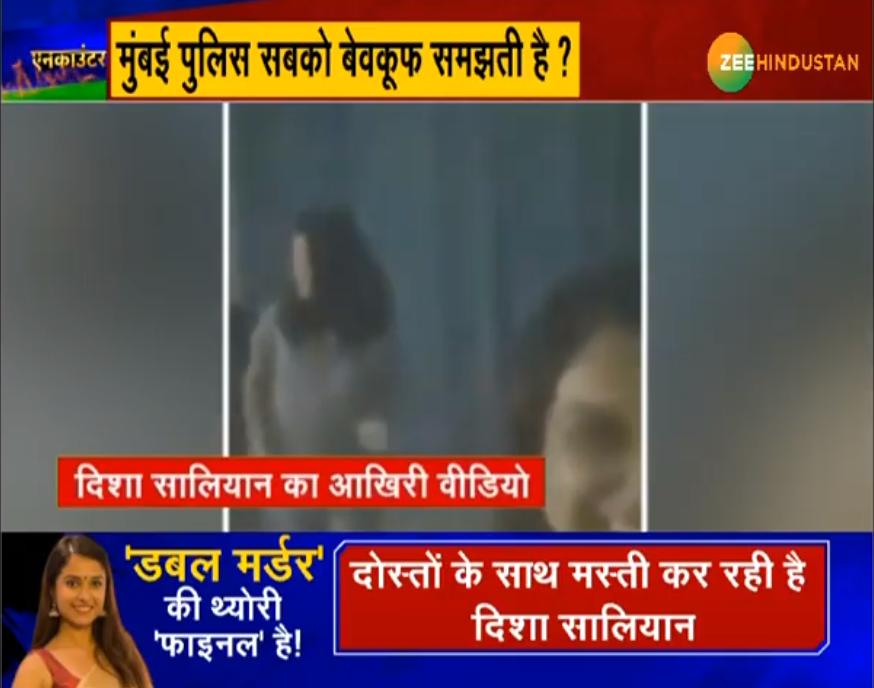 Disha Salian केस में बहुत बड़ा खुलासा - Disha का आखिरी वीडियो आया सामने, दोस्तों के साथ मस्ती करती नज़र आयी दिशा Watch Encounter LIVE: bit.ly/2Pxyf29 #Encounter #SushantSinghRajput #RheaChakraborty #DishaSalian @Tweet2Rhea @MadhuriKalal @MumbaiPolice