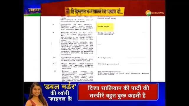 दिशा सालियान की postmortem report आयी सामने: रिपोर्ट में लिखा है की Disha के शरीर पर एक भी कपड़ा नहीं था Watch Encounter LIVE: bit.ly/2Pxyf29 #Encounter #SushantSinghRajput #DishaSalian @Tweet2Rhea @MadhuriKalal @MumbaiPolice @MLANirajBablu @RoopaSpeaks @CMOMaharashtra
