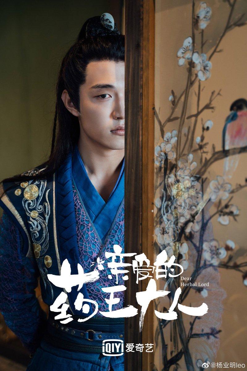 20200807 杨业明leo weibo update . . . Dear Herbal Lord's Xiao Ximing --- available on iQiyi starting 10th of August 2020 . . . #yangyeming #杨业明leo https://t.co/8yf76LVtom