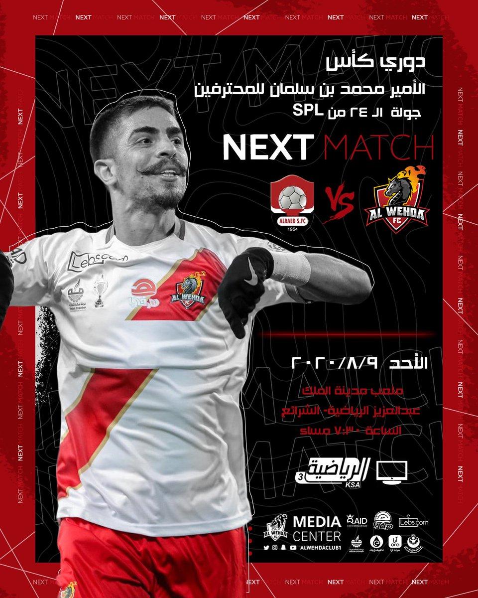 NEXT MATCH 💥  @ALWEHDACLUB1              🆚  @ALRAEDCLUB   ⚽ : الجولة 24 من @SPL 🏟 : ملعب مدينة الملك  عبدالعزيز الرياضية - الشرائع 🗓 :  الأحد 9 أغسطس ⏰: الساعة 7.30 مساء  #الوحده_الرائد 🔜 #لمجد_جديد 🏆 https://t.co/XxOexiAiPO