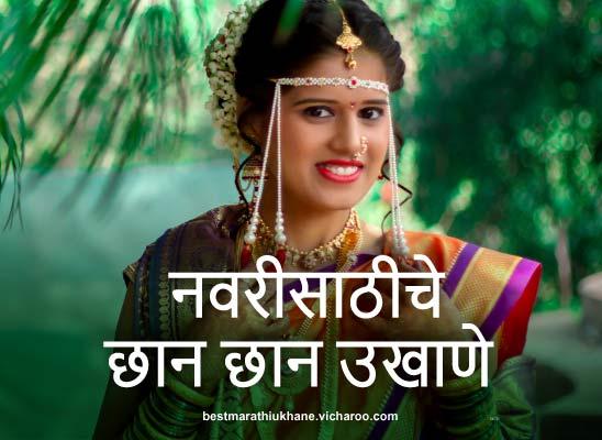 Best Marathi Ukhane ब स ट मर ठ उख ण Bestukhane Twitter
