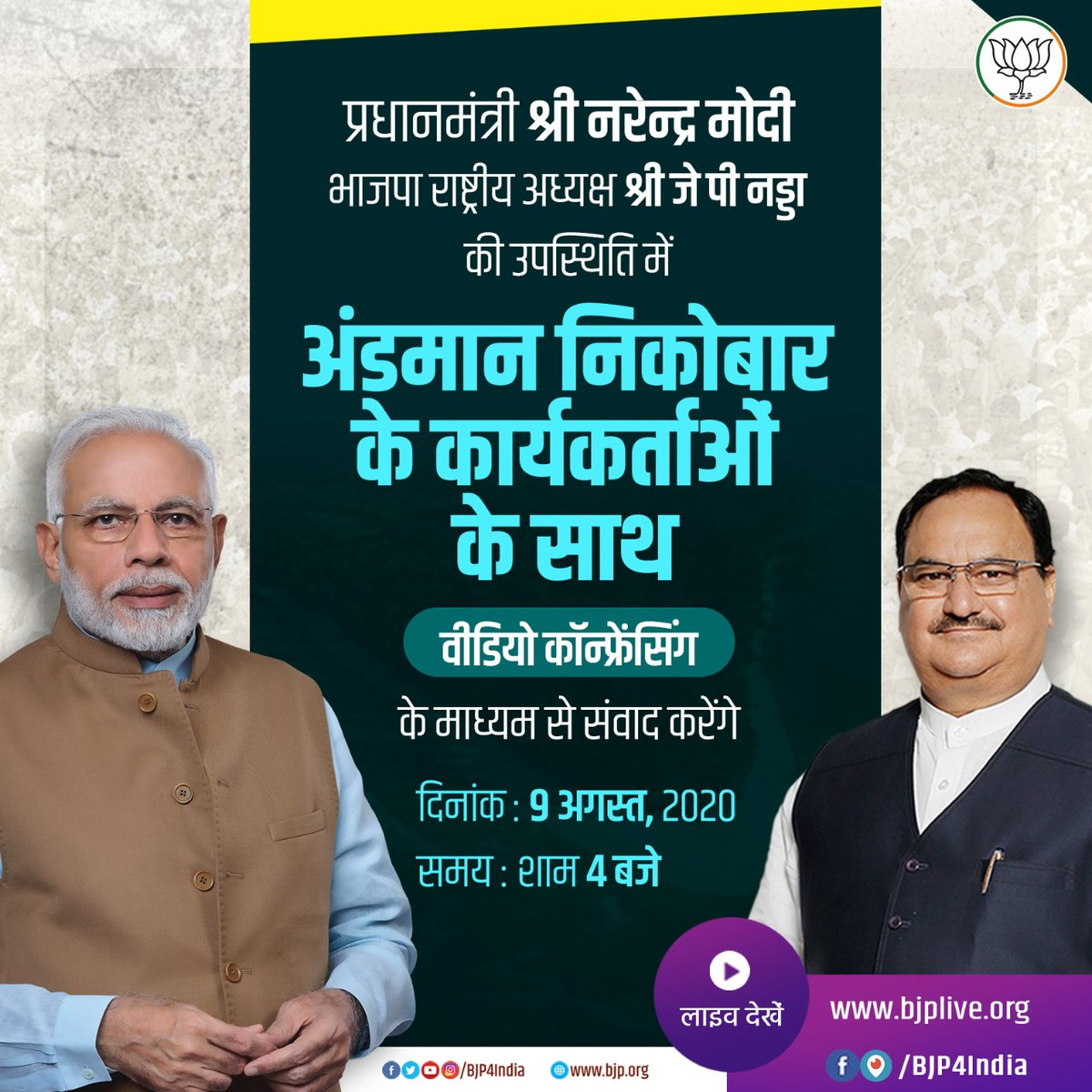 प्रधानमंत्री श्री @narendramodi भाजपा राष्ट्रीय अध्यक्ष श्री @JPNadda की उपस्थिति में 9 अगस्त, 2020 को @BJP4AnN के कार्यकर्ताओं के साथ वीडियो कॉन्फ्रेंसिंग के माध्यम से संवाद करेंगे। https://t.co/HNSh7pjzca