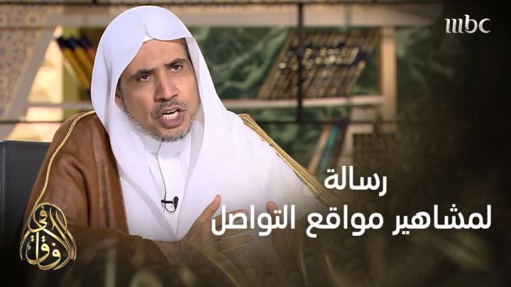 Image for the Tweet beginning: معالي الشيخ د.محمد العيسى يوضح