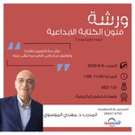 Image for the Tweet beginning: ورشتنا القادمة غداً الساعة ٦:٠٠