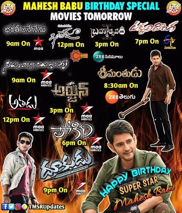 Super Star @urstrulyMahesh Birthday Special Movies  Tomorrow in TV Channels .  #HBDMaheshBabu #SarkaruVaariPaatapic.twitter.com/VoBgsrV5s7