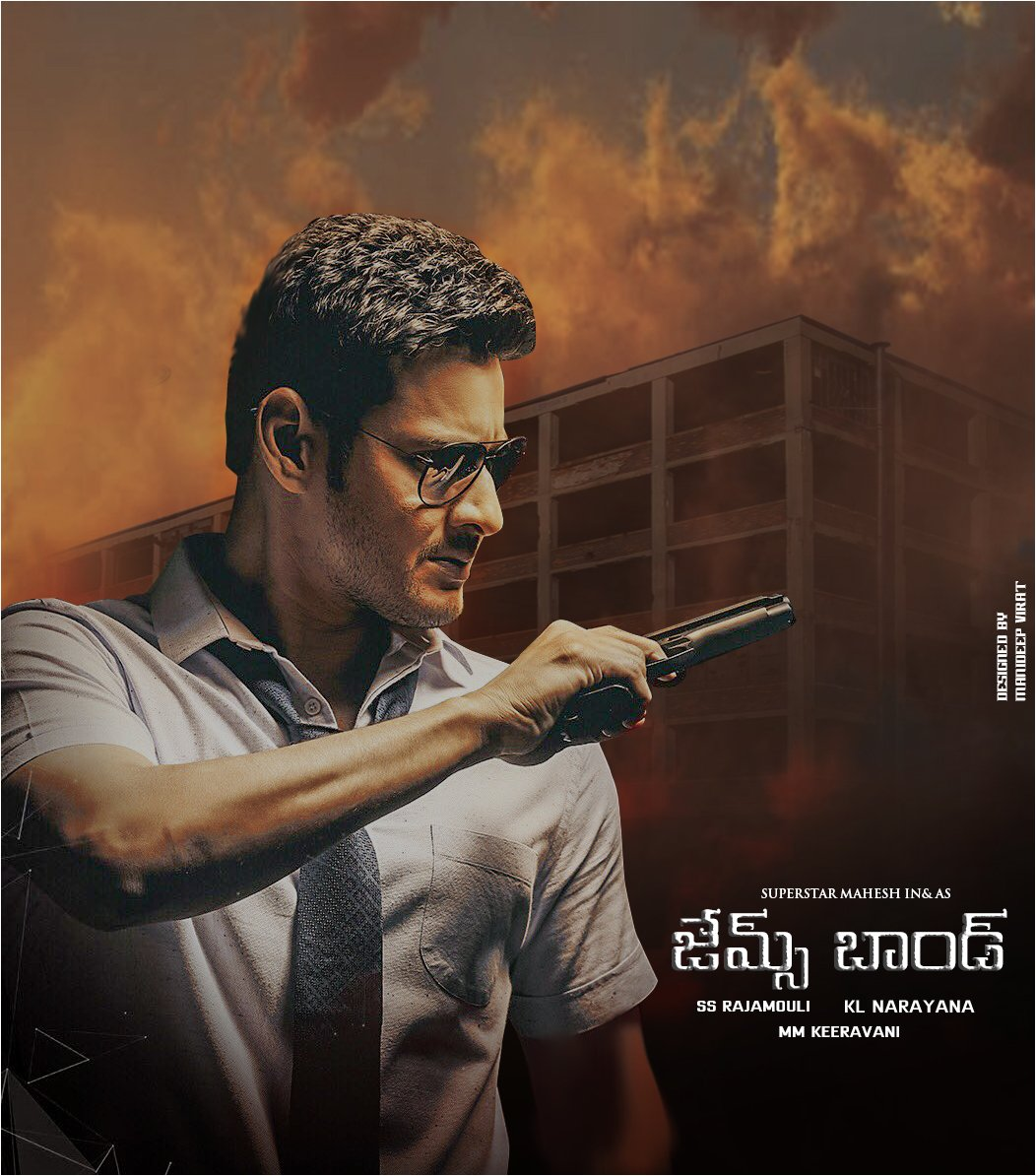 #INDIAN JAMES BOND  DESIGNED BY :- @imManideepvirat  @urstrulyMahesh  @MaheshFanTrends  #HBDMaheshBabupic.twitter.com/kffnDexbTZ