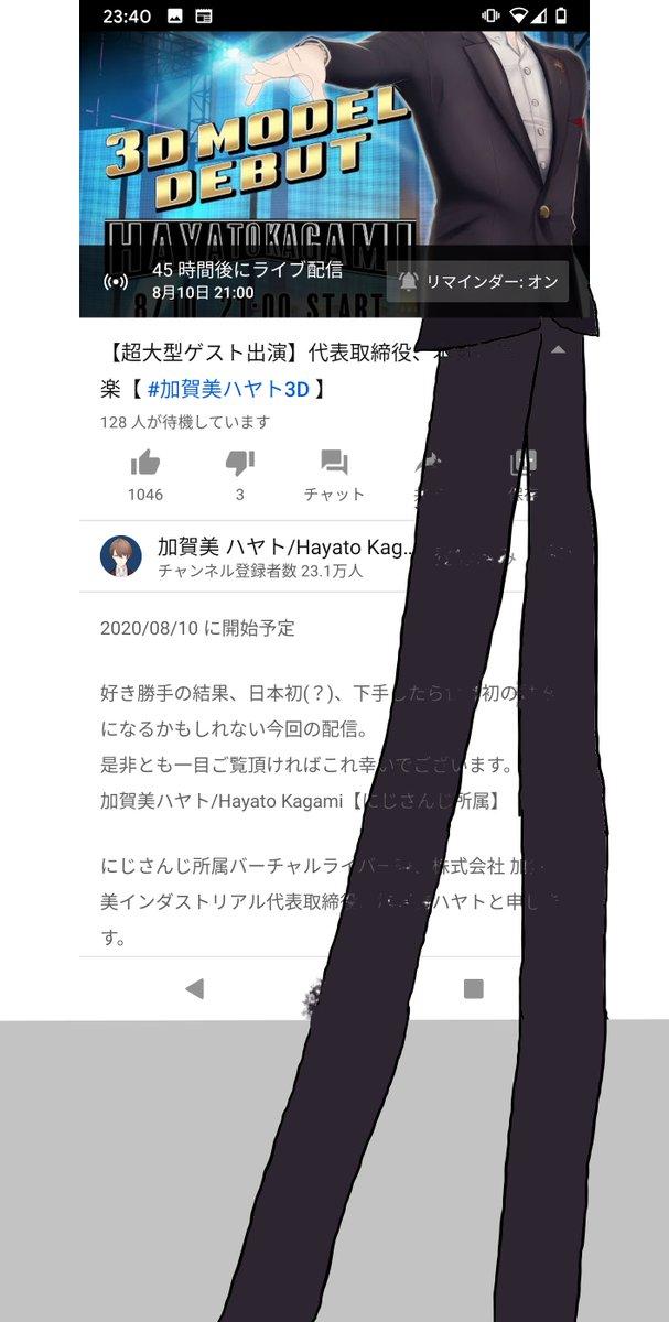 加賀美 ハヤト