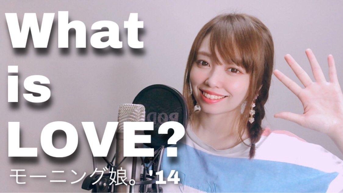 【歌ってみた】What is LOVE? モーニング娘。'14  @YouTubeより本日ちょっと喉の調子悪くて音源微妙なのでいつかリベンジさせてください、、、!
