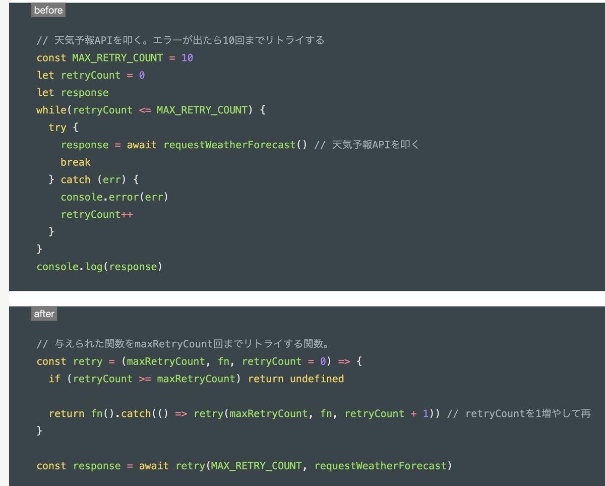 おお〜この記事の、retry を let ではなく、const で書くコード、すごい勉強になる、