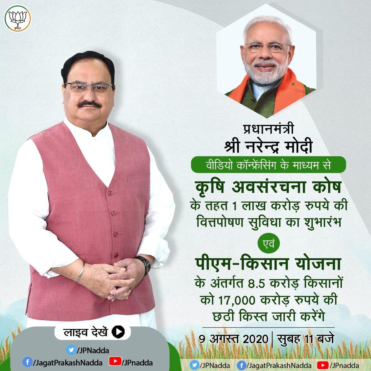 आदरणीय प्रधानमंत्री श्री @narendramodi जी कल सुबह 11 बजे वीडियो कॉन्फ्रेंसिंग के माध्यम से कृषि अवसंरचना कोष के तहत 1 लाख करोड़ रुपए की वित्तपोषण सुविधा का शुभारंभ एवं पीएम-किसान योजना के अंतर्गत 8.5 करोड़ किसानों को 17,000 करोड़ रुपए की छठी किस्त जारी करेंगे। https://t.co/oEy2H0pHe5