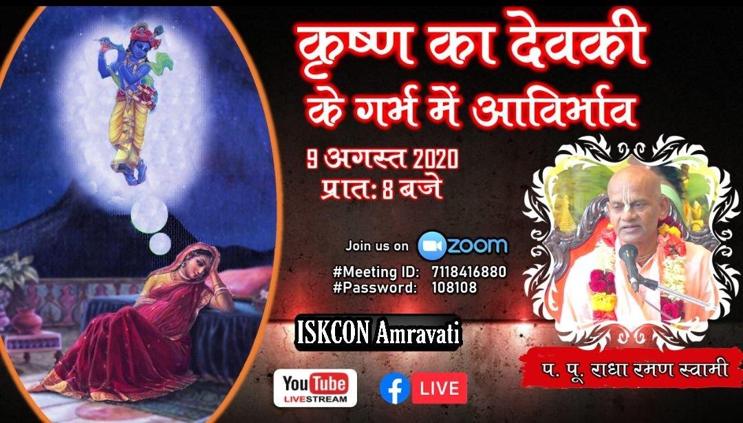 Bhagwan Krishna Ka Devki Ke Garbha Me Aavirbhav Katha By HH Radha Raman Swami  #ISKCON #iskconamravati #Krishna #krishnajanmashtami #krishnakathapic.twitter.com/Phl7e9c85O