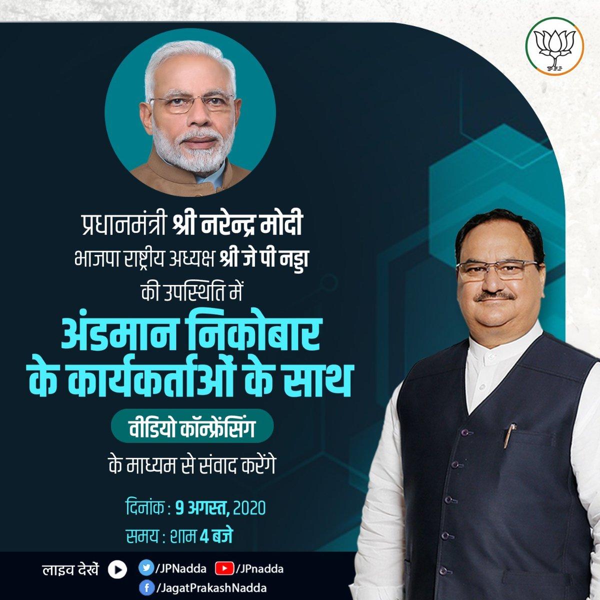 आदरणीय प्रधानमंत्री श्री @narendramodi जी अंडमान निकोबार के कार्यकर्ताओं के साथ कल शाम 4 बजे वीडियो कांफ्रेंसिंग के माध्यम से संवाद करेंगे। https://t.co/29N1IfzrIK
