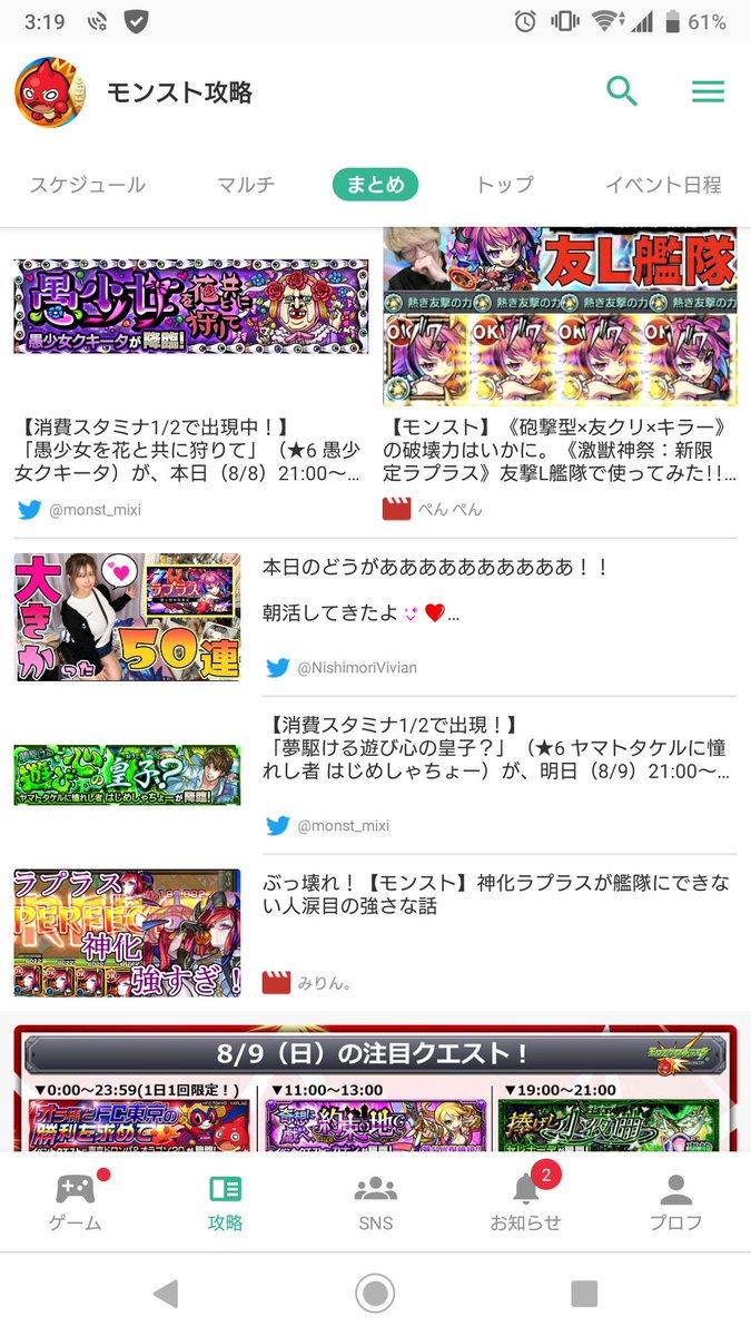 @NishimoriVivian game withのモンスト攻略アプリに乗ってましたよ🤗