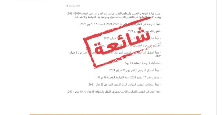 موقع التأمل الجهات الرسمية تنفي ما يتداول بشأن موعد بدء العام الدراسي نفت الجهات الرسمية عبر حساب عمان تواجه كورونا ما يتداول عبر التواصل الاجتماعي بشأن موعد بدء العام الدراسي