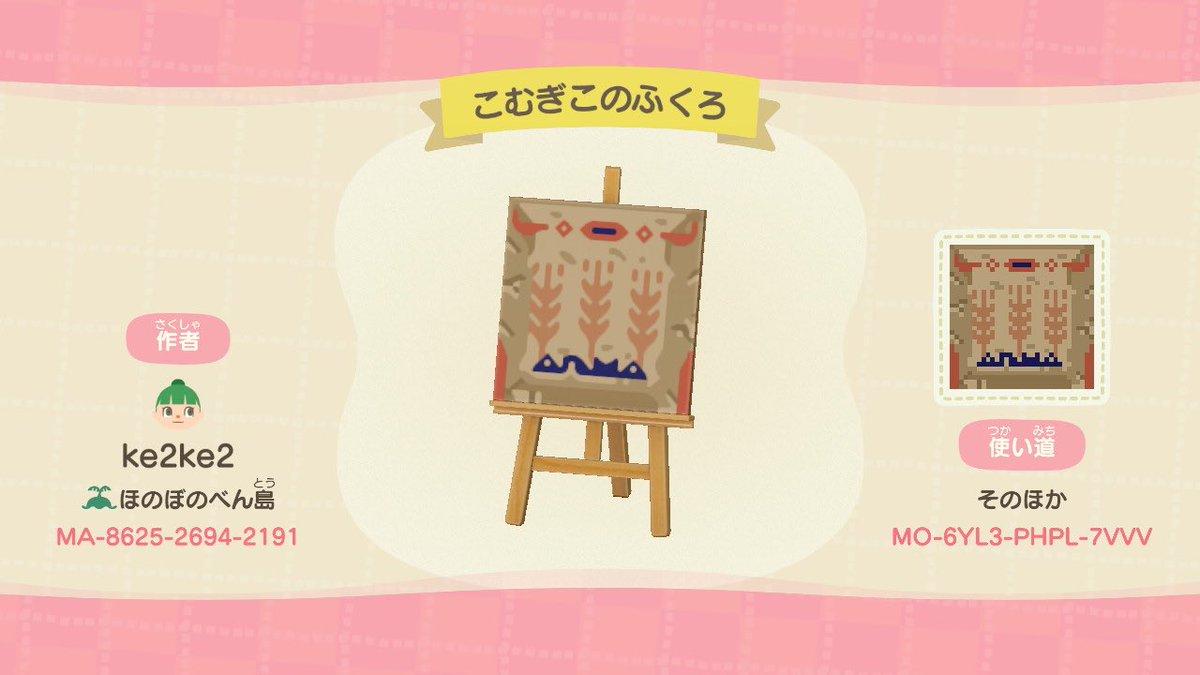 小麦粉の袋投稿します😊私はグーチョキパン店で使っています!クッションと積まれた座布団重ねるといい感じです☺️#どうぶつの森 #AnimalCrossing #ジブリ島 #マイデザイン