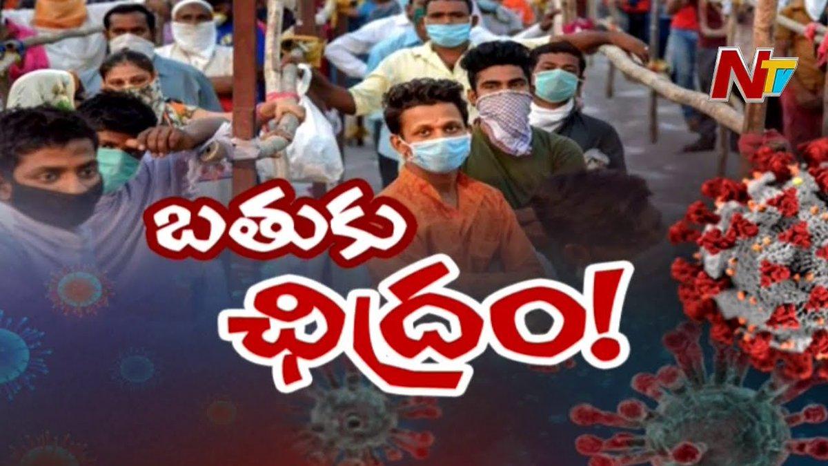 కరోనా సంక్షోభం నుంచి బయటపడేది ఎప్పుడు?  Coronavirus Crisis in India NTV Storyboard Watch video >> https://youtu.be/7mGAC2o2Unk  #Unemployment #CoronavirusCrisis #NTVStoryboard #NTVNews #NTVTelugupic.twitter.com/niN5yOOl58