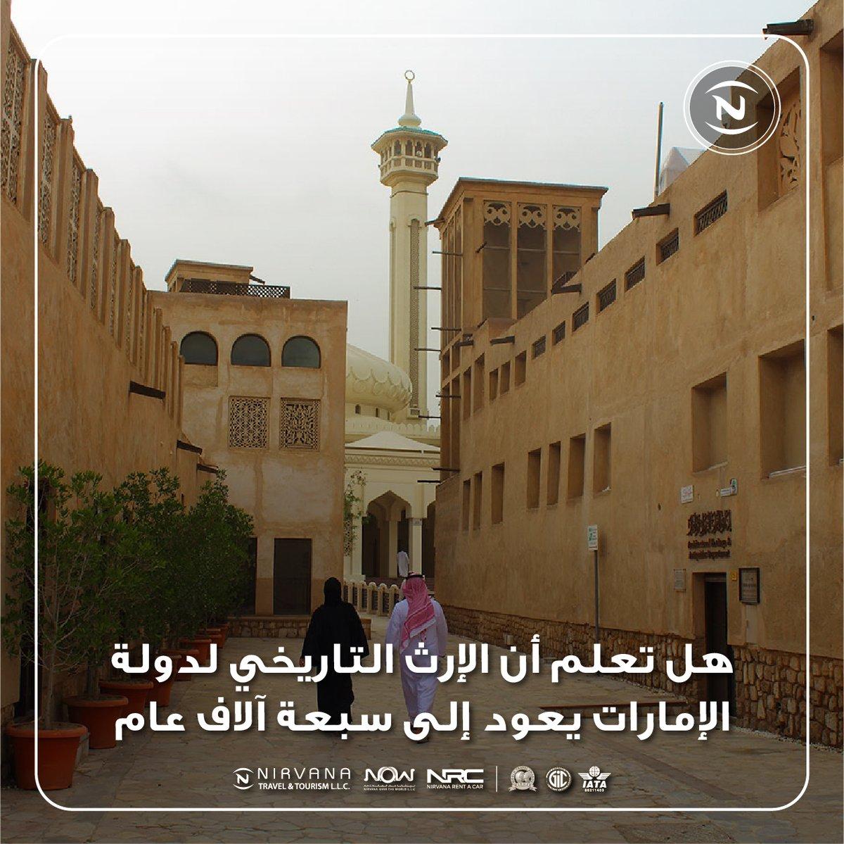 #Emirates #history #staysafe #traveling #traveler #travelphotography #passportready #Abudhabi #UAE #dubai #dubailife #visitdubai #dxb #morning #potd #travel #traveltheworld #safir #explore #discover #internationaltravel #instaSundaypic.twitter.com/RaVukKnTQ3
