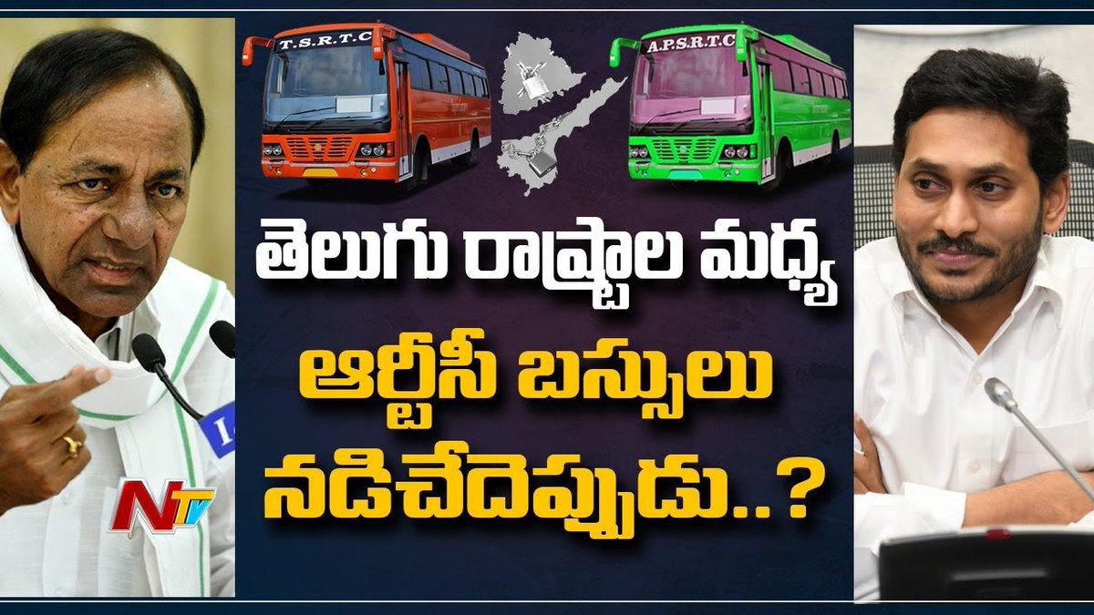 When Will Inter state Bus Services Resume Between Telugu States, Officials Different Versions  Watch video >> https://youtu.be/vnmqxfM4Xk4  #Telangana #Andhrapradesh #NTVTelugu #NTVNews #NTVTelugupic.twitter.com/vt05EynfA1