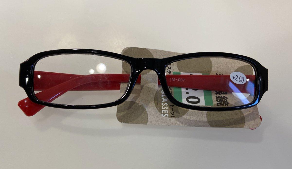 100 均 老眼鏡