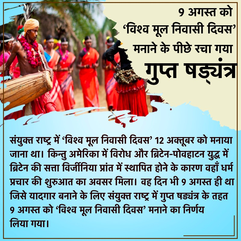 In name of #WorldIndigenousPeoplesDay some elements r working to use tribals against the #India & Hindu Sanathan Dharma In this time it is important to stand united for #hinduism and our nation. #सब_भारतवासी_मूलनिवासी  #विश्व_आदिवासी_दिवस #WorldIndigenousPeoplesDay #जय_जोहारpic.twitter.com/F9CiMU6EHt